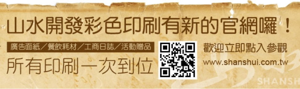 山水筷套-響應環保筷愛地球