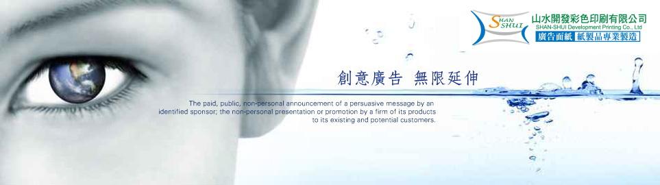 山水廣告面紙專業製造/山水開發彩色印刷有限公司
