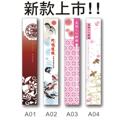sample/Chopsticks-wrap/new-style-400dpi.jpg